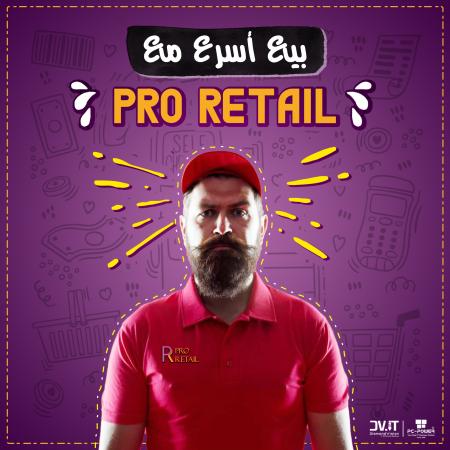 بيع أسرع مع pro retail