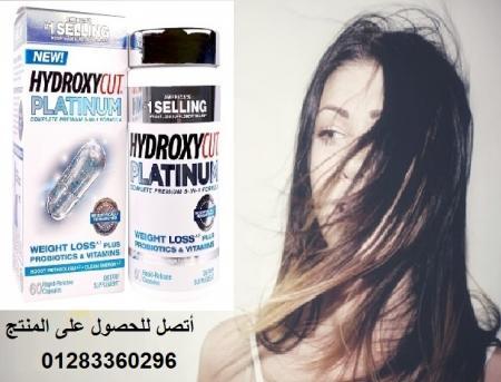 ثقتك بتبدأ من مظهرك والحل مع منتج التخسيس هيدروكسي بلاتنيوم 01283360296