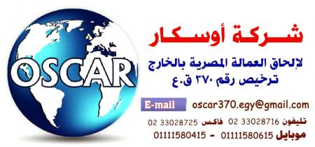 مطلوب التخصصات الاتيه لكبري الشركات بالكويت