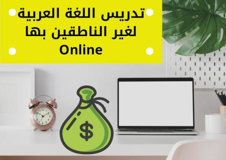 معلمين و معلمات لغة عربية لغير الناطقين للعمل بالساعة بالدولار Online