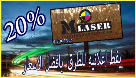 عمل لوحات اعلانية | لوحات فلاش بانل | شركة ام ليزر 01200227132