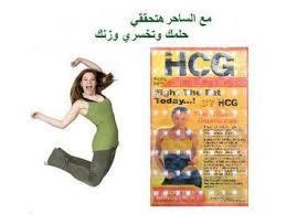HCG نقط لحرق الدهون