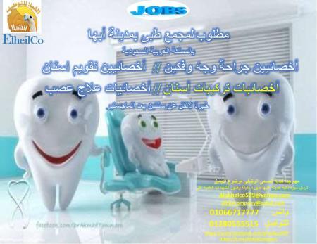 مطلوب اخصائيات تركيب اسنان