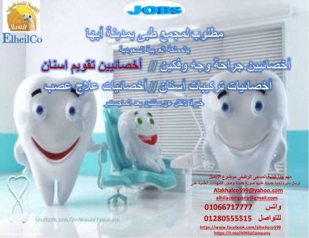 مطلوب اخصائيين تقويم أسنان لمجمع طبى بمدينة أبها
