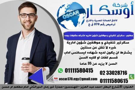 مطلوب موظفين شؤون اداريه و سكرتير تنفيذي لشركه مقاولات بجده – السعوديه