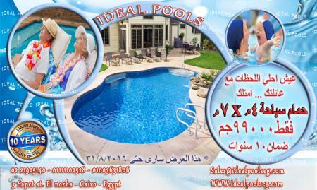 حمامات سباحة في مصر from www.ele3lania.com