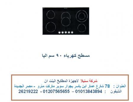 مسطح كهرباء البا  90 سم  (  امكانية توسيع اقراص الطهى حسب احتياجك - مؤشر بيان تشغيل المسطح   )