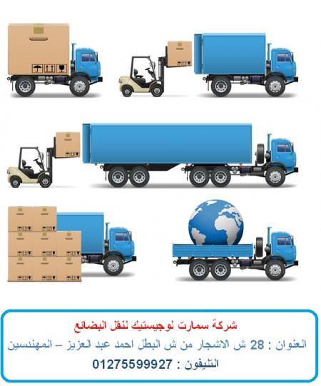 نقل بضائع داخل مصر - توصيل بضائع ( للاتصال 01275599927 )