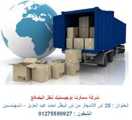 شركة نقل اثاث مكتبى - شركة نقل بضائع ( للاتصال 01275599927 )