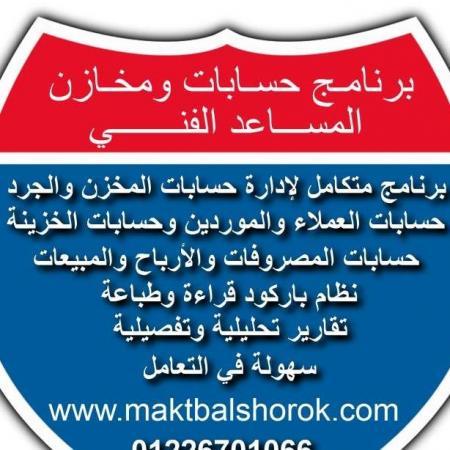 برنامج حسابات ومبيعات كاشير وباركود