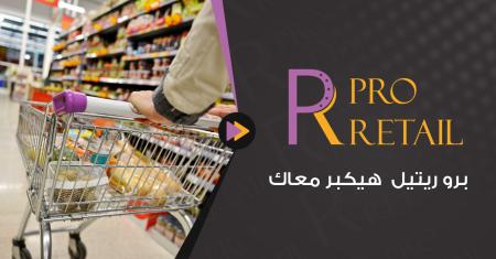 مهما كبر مشروعك pro retail معاك