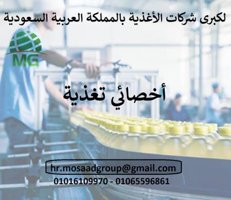 لكبرى شركات الأغذية بالمملكة العربية السعودية