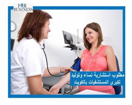 استشاريه نساء وتوليد لكبري مستشفيات السعوديه