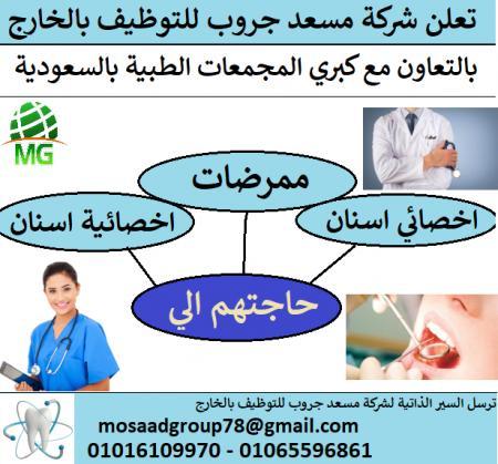 لكبري المجمعات الطبية بالسعودية