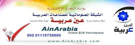 موقع عين عربيه سوق التجارة الإلكترونية
