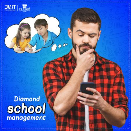 ما يميز برنامج إدارة المدارس