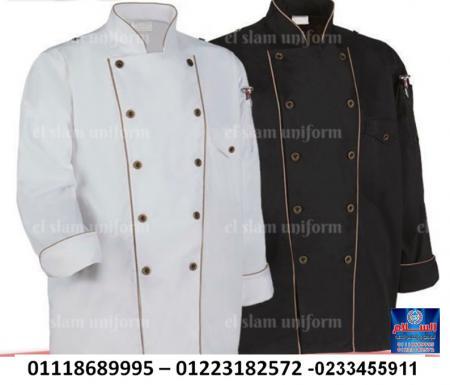 يونيفورم مطعم ( شركة السلام لليونيفورم 01223182572 )