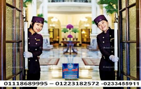 يونيفورم شركات سياحة 01223182572