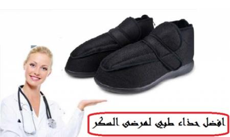 حذاء طبي لمرضى السكرلحماية القدمين