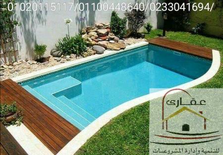 هندسة الحدائق / نافورات / حمامات سباحة / شركة عقارى 01100448640