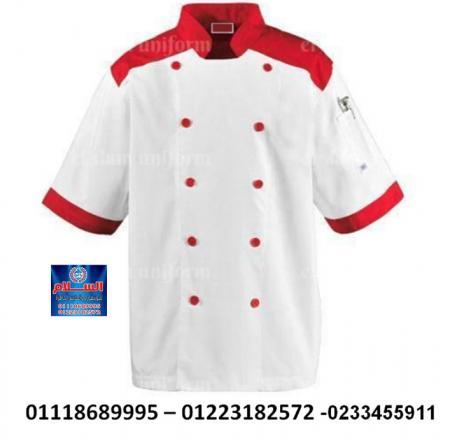 اسعار يونيفورم الطباخين ( شركة السلام لليونيفورم 01118689995 )