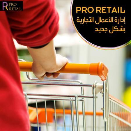 Pro Retail امانك
