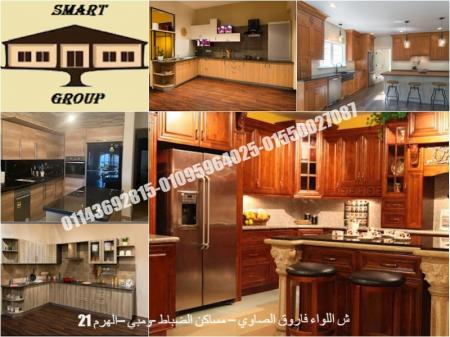 صور المطابخ في مصر (سمارت هوم جروب للمطابخ والاثاث الحديث 01143692815- 01095964025)